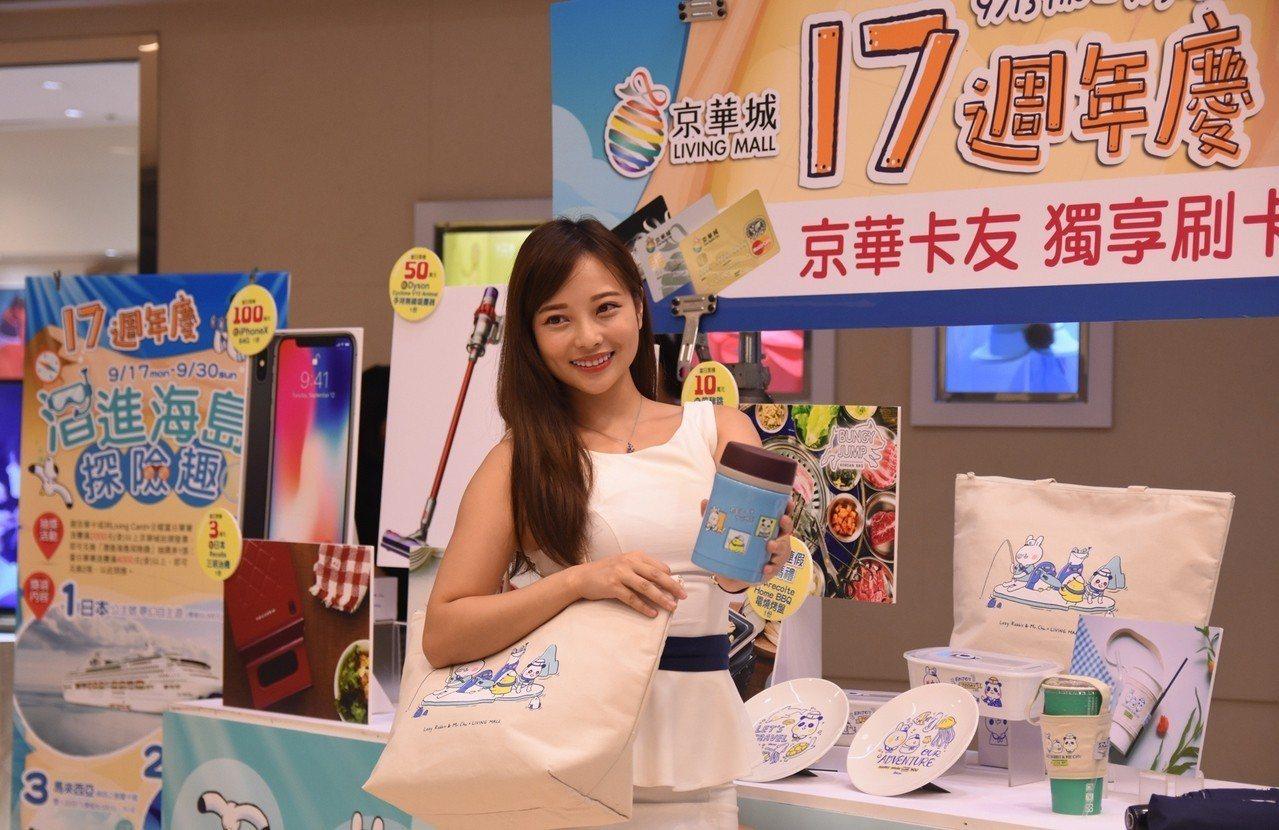 京華城周年慶與LINE超人氣貼圖「懶散兔與啾先生」聯名,推出一系列超萌卡友禮。圖...