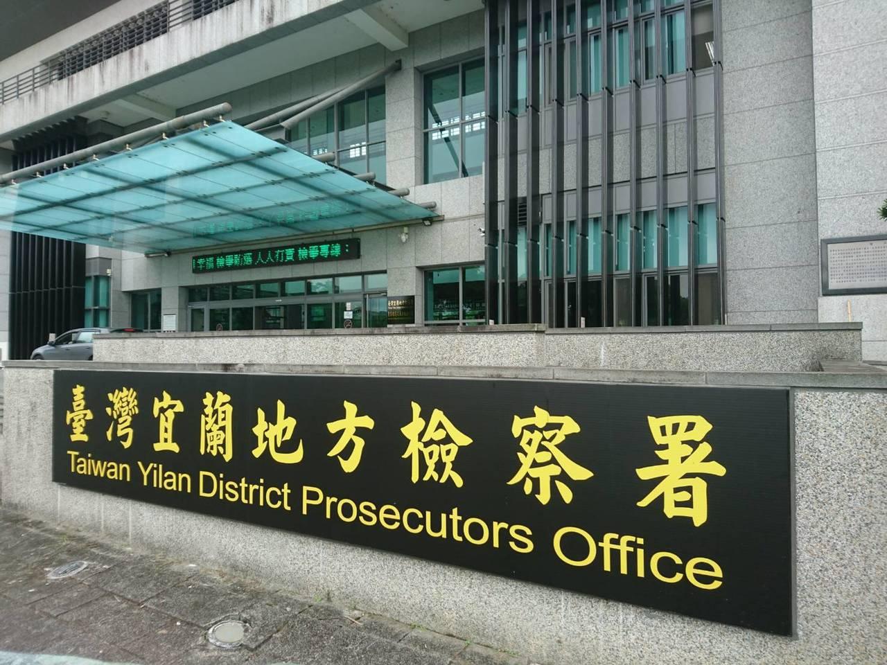 宜蘭地方地檢署表示,申告人藉由媒體報導表示對偵查結果不服,而且對於申告性質屬於「...