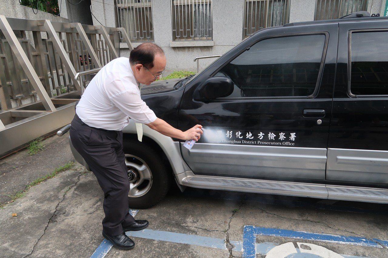 彰化地檢署檢察長黃玉垣塗銷公務車上機關銜名。圖/彰化地檢署提供