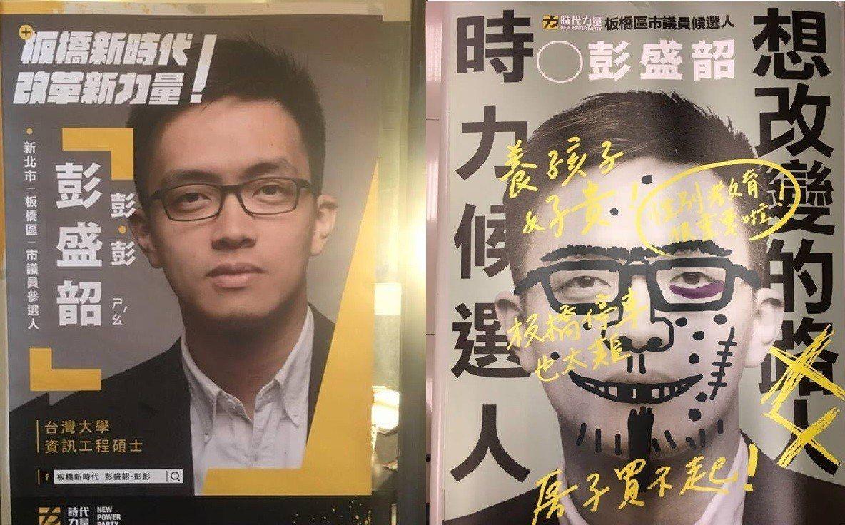 時代力量板橋區議員參選人彭盛韶的選舉海報被朋友嫌棄「太路人」,找來設計師大力惡搞...