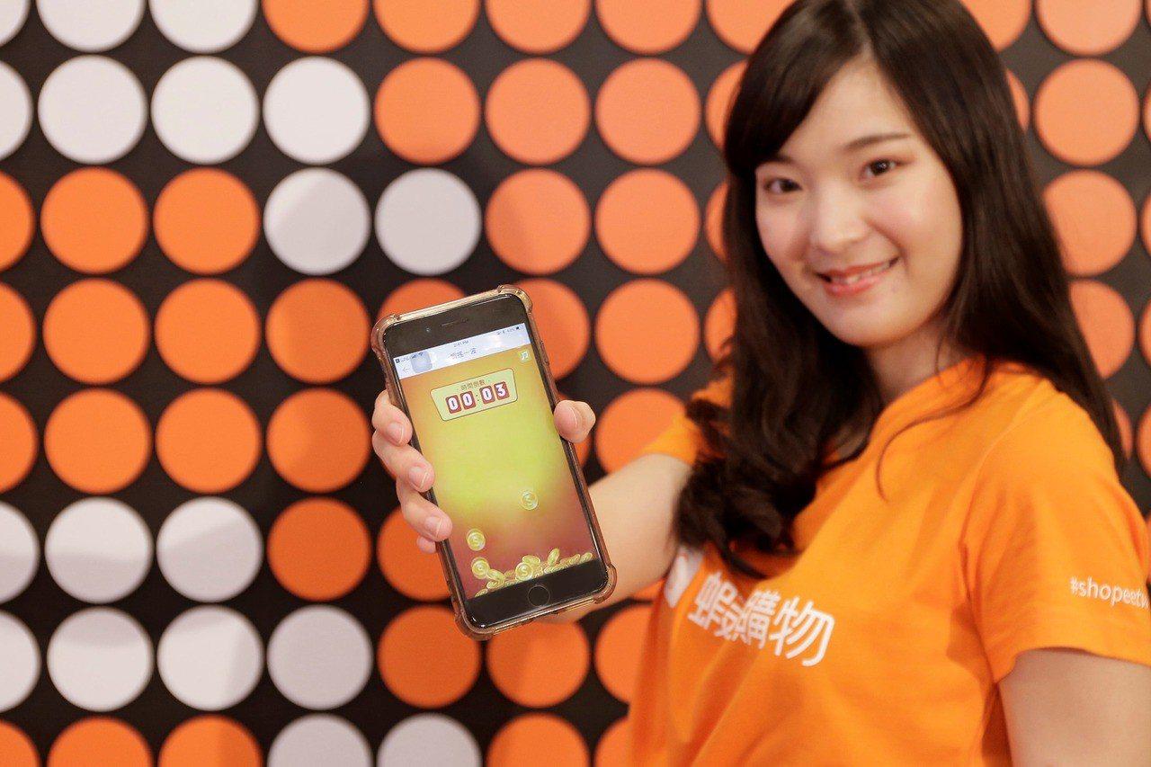 蝦皮《9.9超級購物節》推出App互動遊戲「蝦搖一波」活動抽蝦幣。圖/蝦皮提供