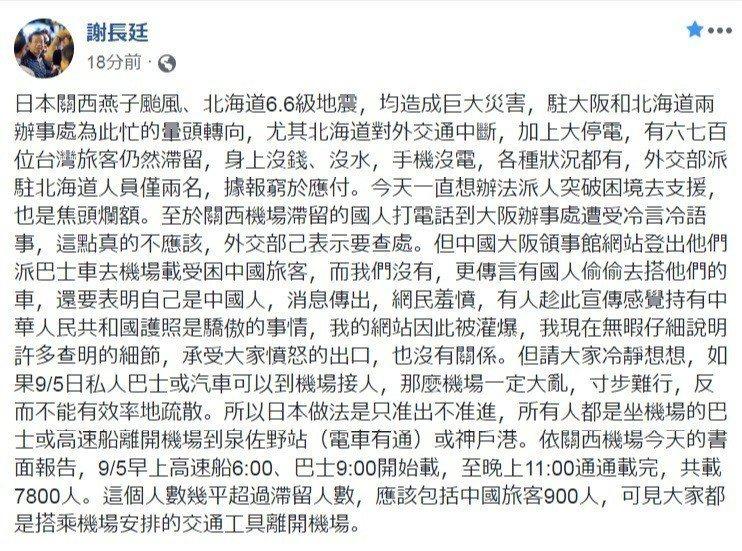 外界批判駐日代表處在日本天災處理不佳,駐日代表謝長廷挨罵一日後,晚間在臉書做出回...