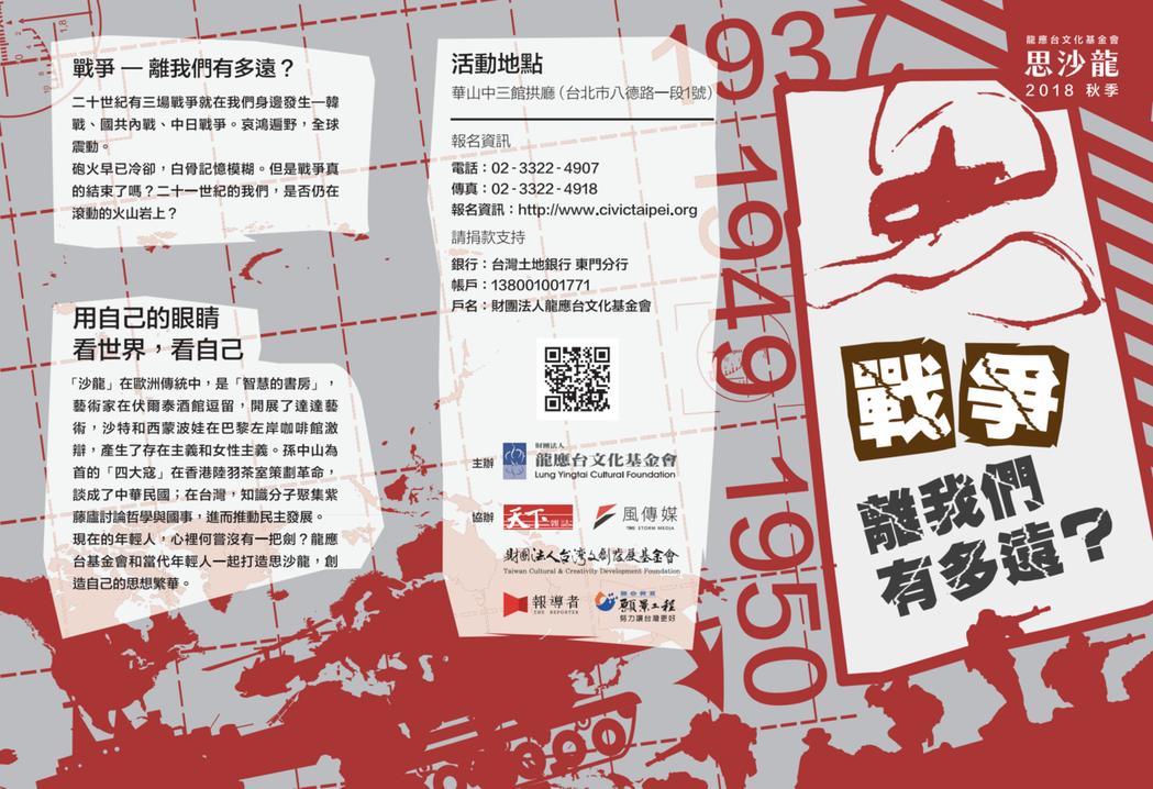 龍應台文化基金會今年秋季以「戰爭—離我們有多遠」為題,舉辦3場「思沙龍」,聯合報...