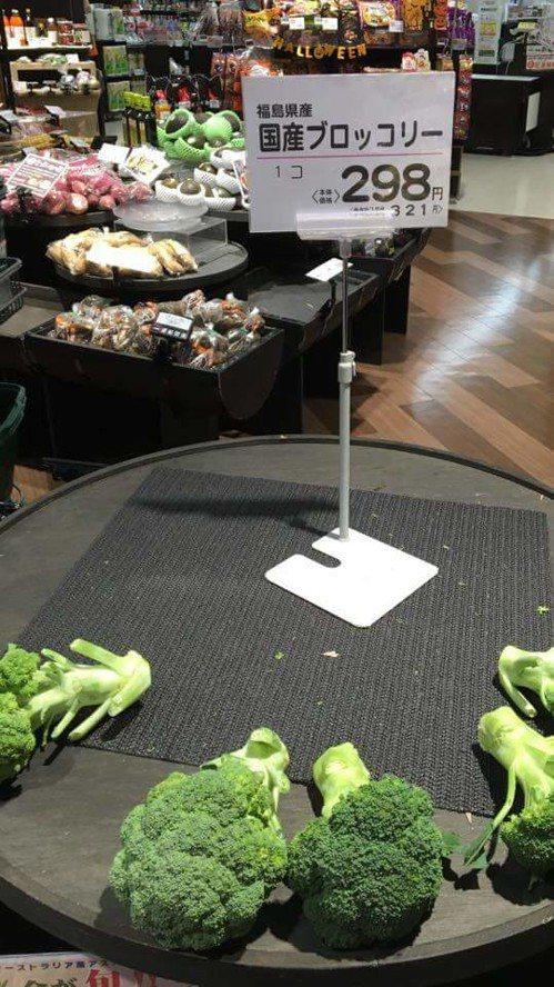 駐日代表謝長廷曾在臉書貼出日本超市販售福島青菜的照片。 圖/翻攝謝長廷臉書