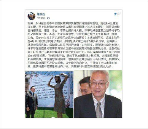 駐日代表謝長廷在臉書發文反駁台南市國民黨黨部空地因放置慰安婦銅像而遭法拍一說。 ...