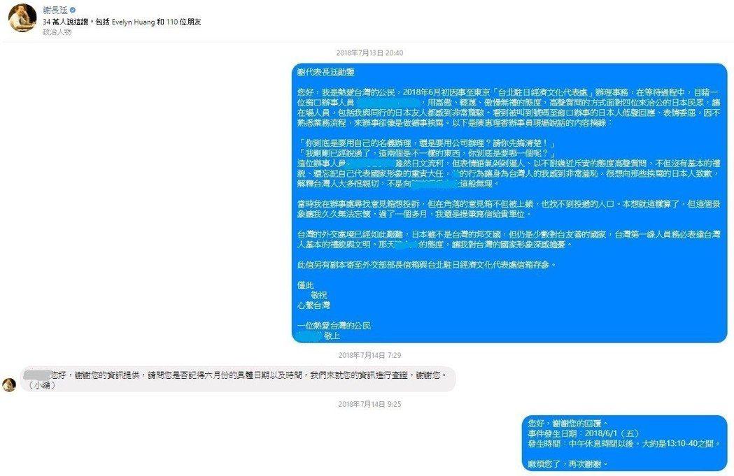 大批台灣旅客受困關西機場,有網友指控向我國駐日代表處尋求協助遭冷漠回應。另有網友...