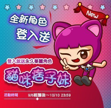 《爆爆王》本次改版推出全新Q萌角色「貓咪痞子妹」,為久久沒有更新的角色陣容新增一...