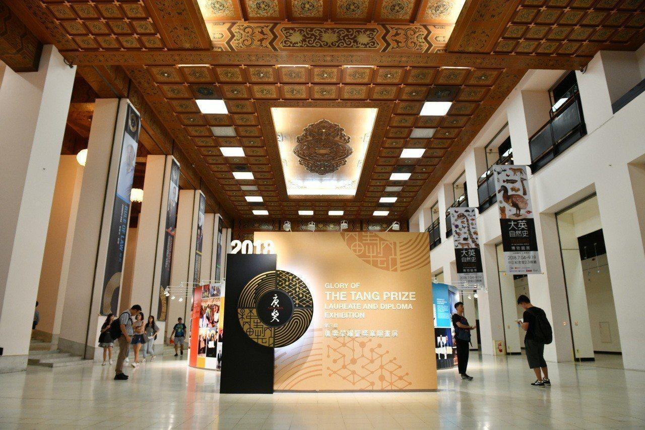 唐獎第三屆榮耀暨獎章證書展今(7日)於中正紀念堂中央通廊正式開展,持續至10月2...