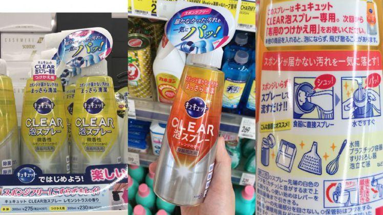圖/花王CLEAR無死角泡沬噴霧洗碗精 /日幣329元,Beauty美人圈提供