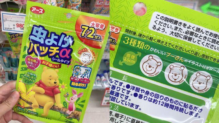圖/小熊維尼防蚊蟲貼片/日幣980元,Beauty美人圈提供