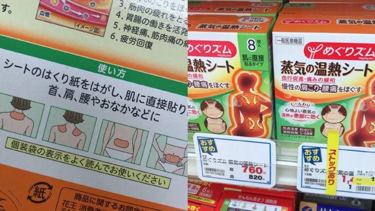 圖/花王蒸汽溫熱貼布日幣760元/8入,Beauty美人圈提供