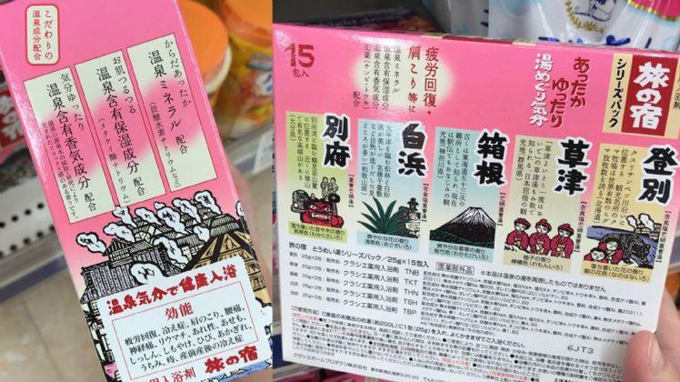 圖說:圖/旅之宿溫泉藥用入浴劑/日幣499元,Beauty美人圈提供