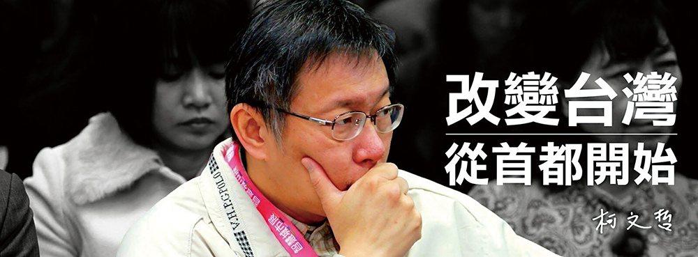 「改變台灣從首都開始」九字,採用華康儷粗黑體,這套黑體相當俐落,各筆劃的起頭、收...