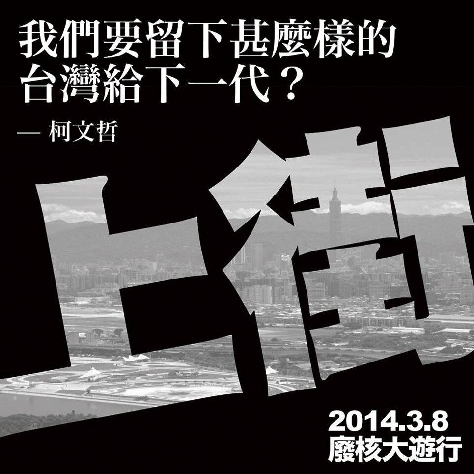 競選團隊將「上街」二字挖空並填入有台北101的照片,讓人一看就知道是台北市景。