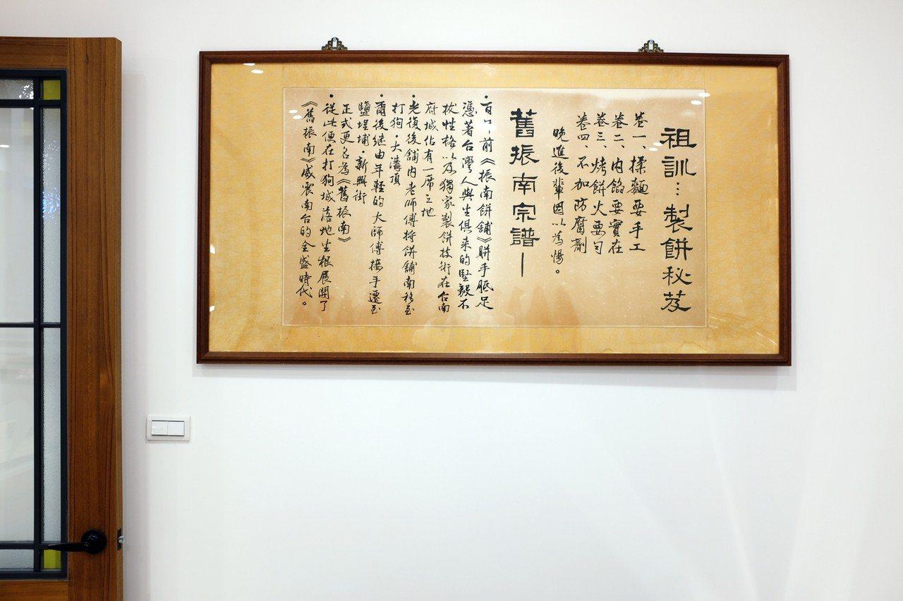 二樓體驗綠豆椪DIY的教室掛著祖訓製餅秘笈。記者沈佩臻/攝影