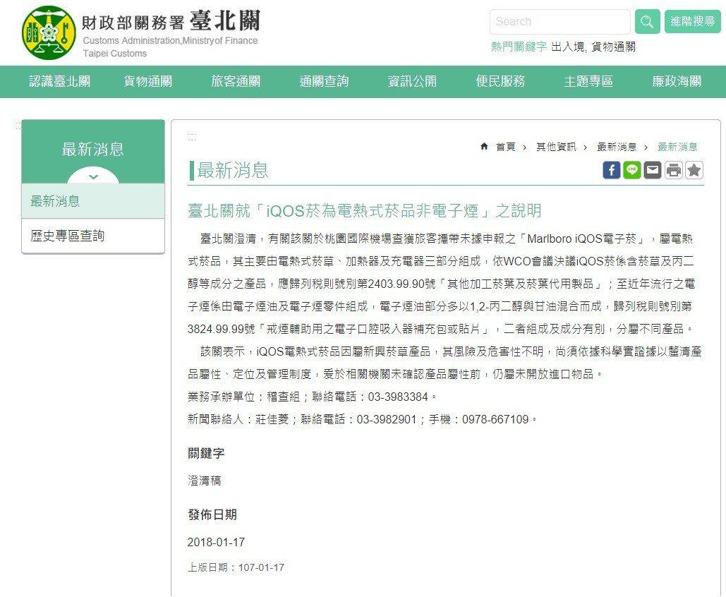 財政部關務署台北關以新聞稿說明加熱式菸品與電子菸不同。 圖/台北關網站提供