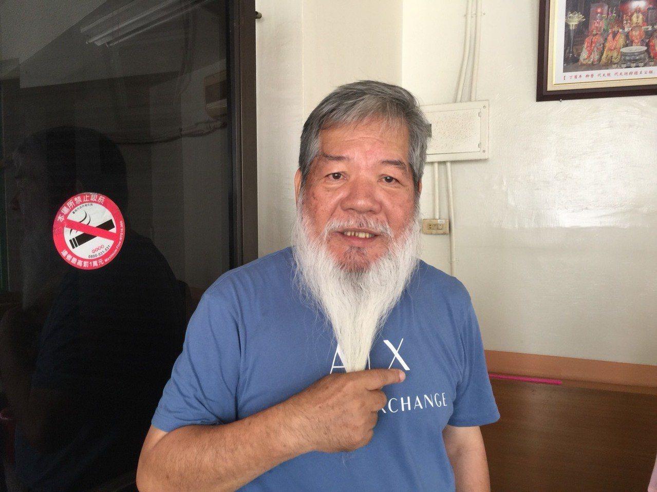 道長陳庚辛雪白的鬍鬚每天護鬚、洗鬚。記者吳政修/攝影