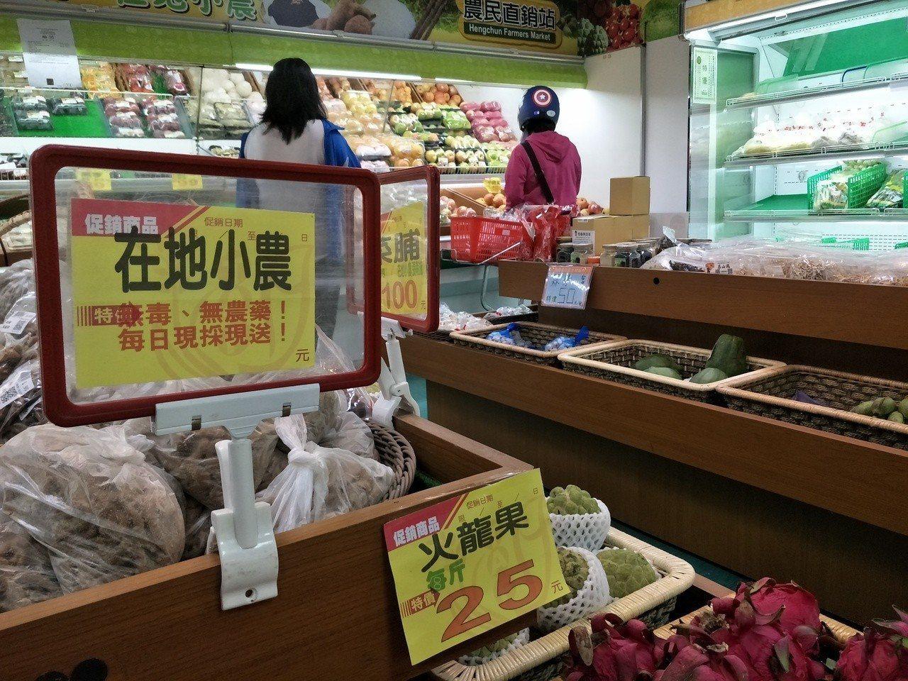 恆春鎮農會生鮮超市的「在地小農鮮舖」專區,依不同季節供應小農栽植的無毒蔬果,另有...