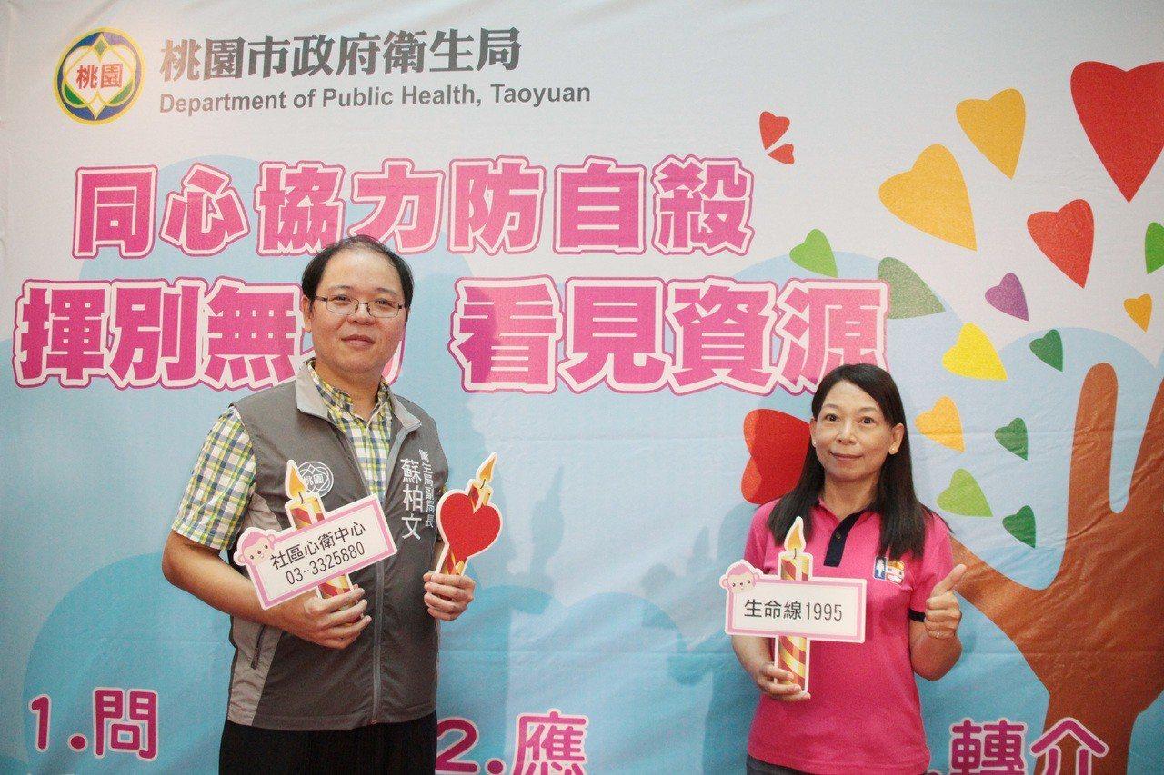 桃園市衛生局副局長蘇柏文(左)與桃園市生命線協會主任張翠華(右)分享,透過心理師...