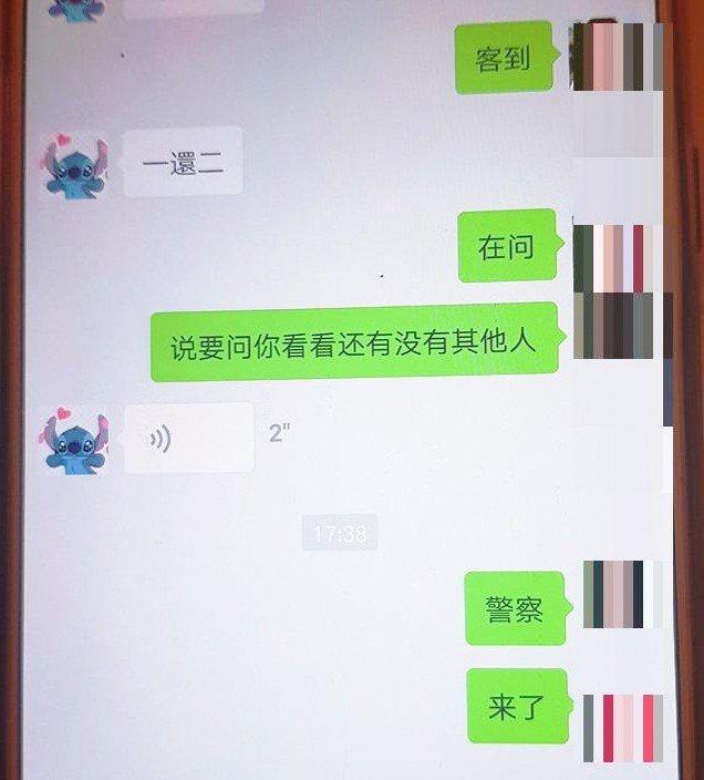 第一時間應召女用手機通知機房人員「警察來了」。記者李隆揆/翻攝