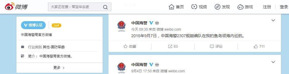中國海警官方微博今(7)日發布2307艦艇持續在釣魚台海域巡航,據了解,這已是海...