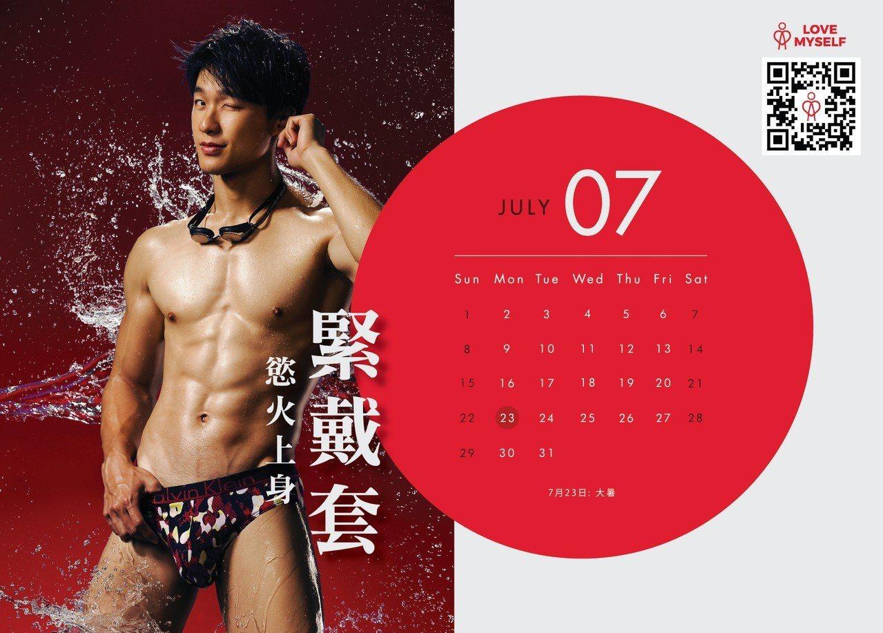 「為i篩檢藥防愛滋」推出2018下半年度月曆,提醒民眾愛滋防治不分時間、不分季節...