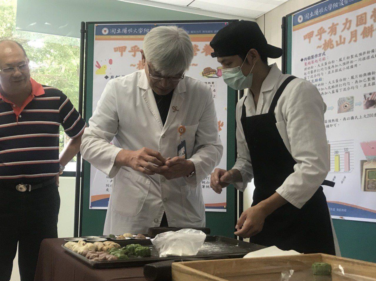 陽明大學附設醫院今天就在新民院區失智共照中心,舉辦月餅DIY與品嘗,營養師團隊並...