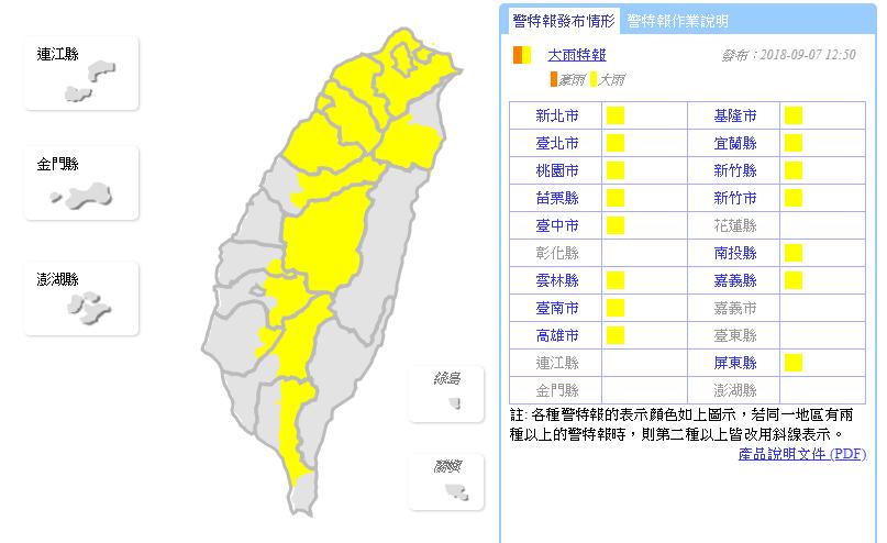 中央氣象局對全台15縣市發布大雨特報。圖/擷自中央氣象局官網