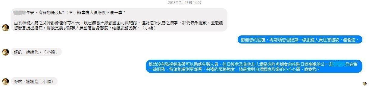 大批台灣旅客受困關西機場,但卻有網友指控向我國駐日代表處尋求協助遭冷漠回應。有一...