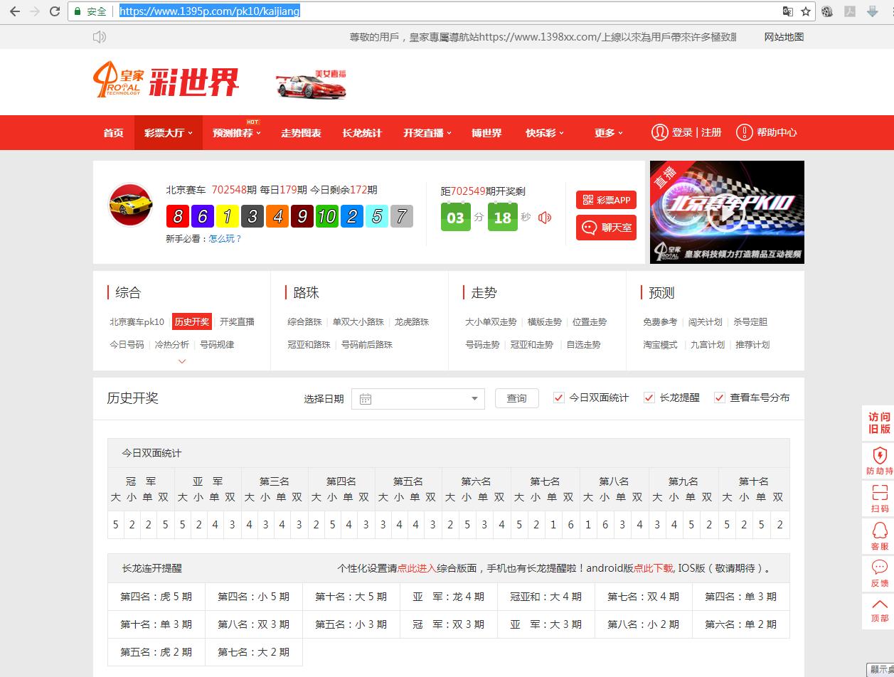 徐姓男子夥同楊姓少年經營賭博網站,以大陸「北京賽車」博弈遊戲為投注標的,1個月來...