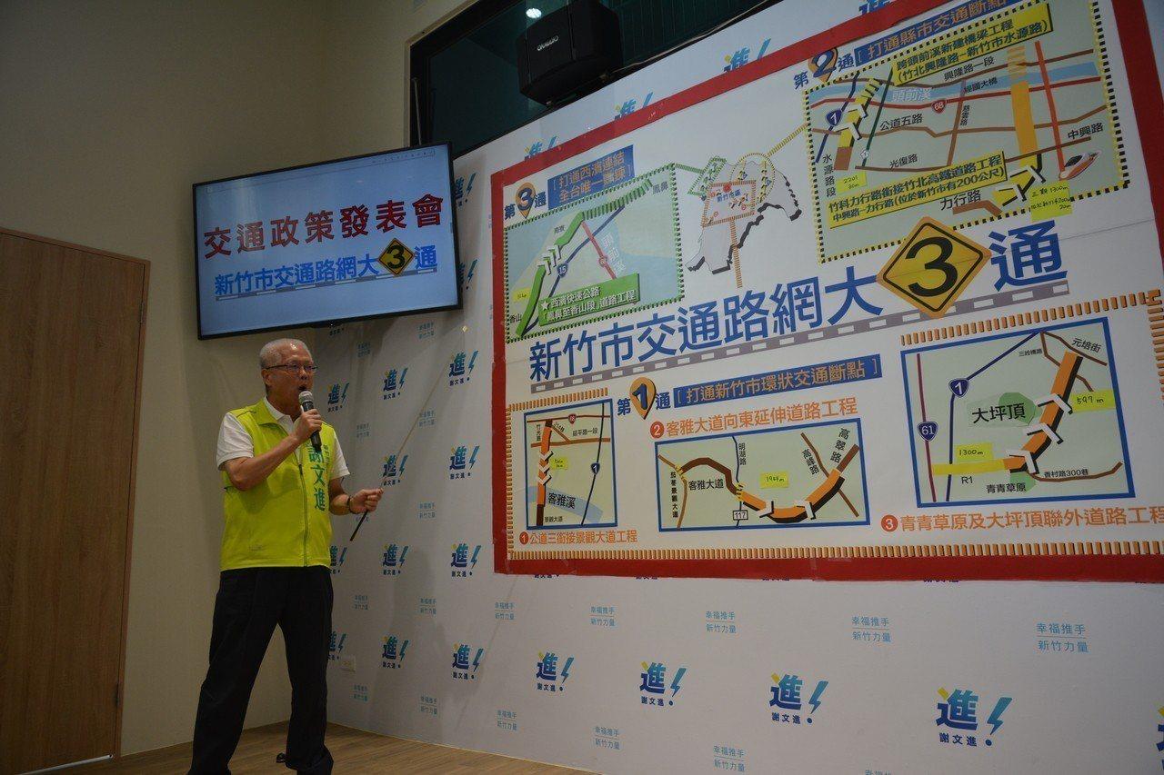 參選新竹市長的無黨籍議長謝文進今天端出交通政策的政見牛肉,他批評市長林智堅「不做...