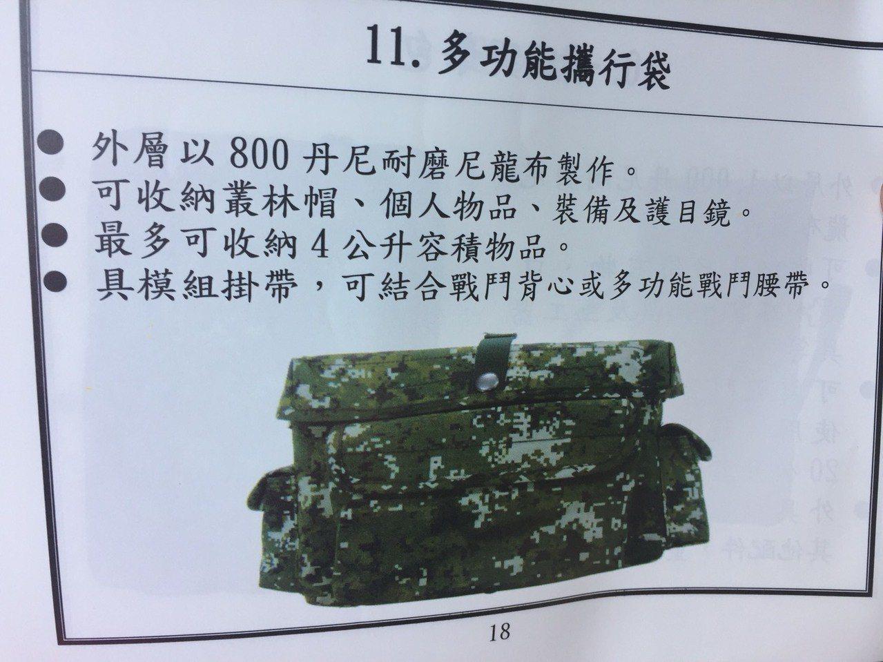 軍用攜行袋。圖/國防部提供