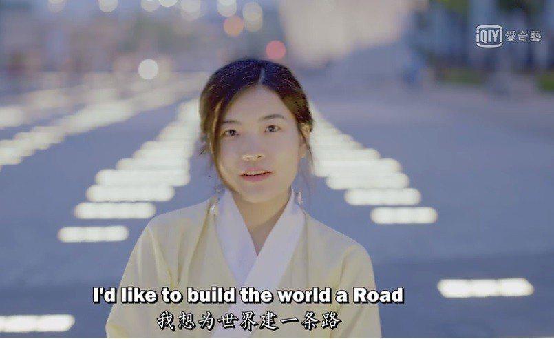 人民日報製作一帶一路倡議提出五周年紀念MV「我想為世界修一條路」。擷自MV畫面