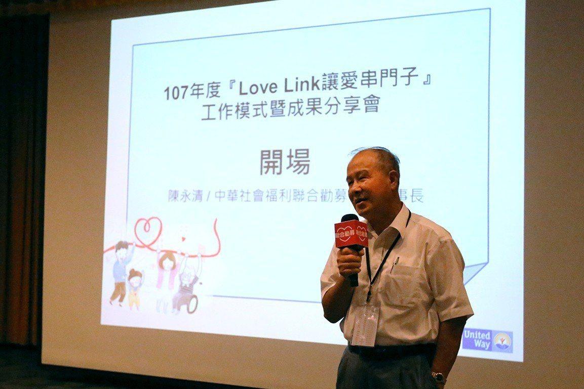 聯合勸募今天舉辦「Love Link讓愛串門子」工作模式暨成果分享會。圖/聯合勸...