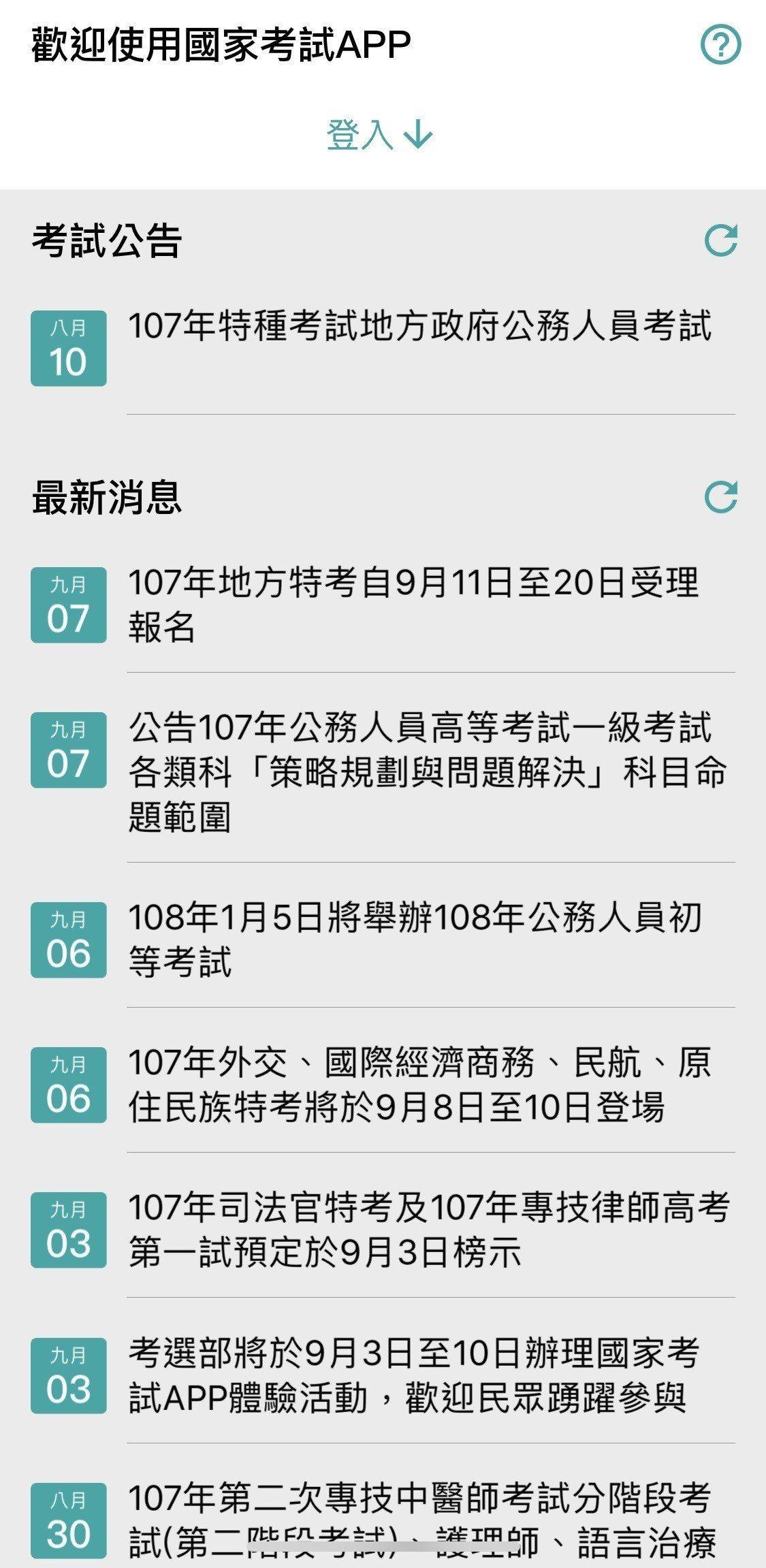 考選部推出手機版「國家考試」App也在9月上線,不過目前是體驗版,未來推出正式版...