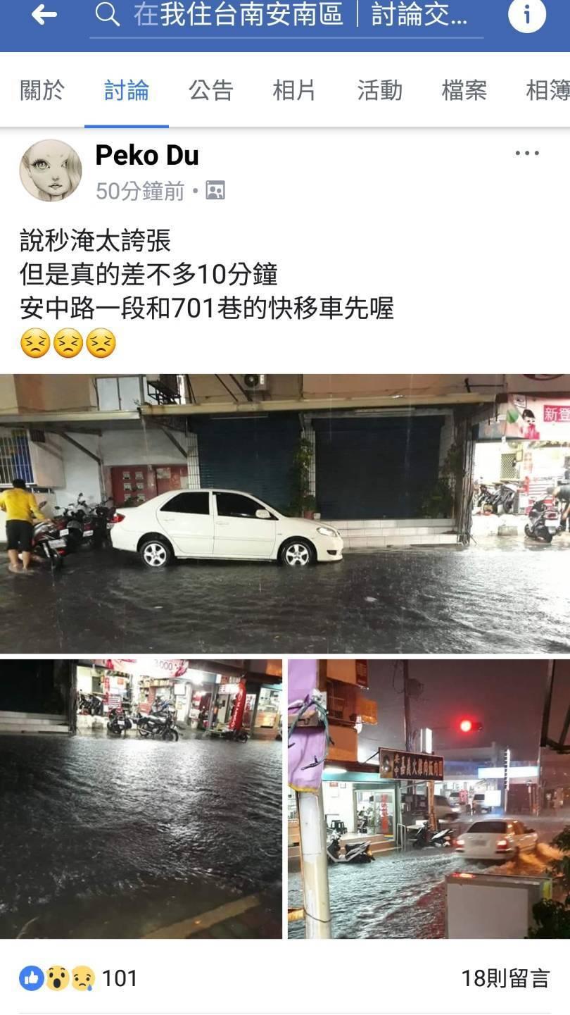 安南區一陣大雨後又淹水,網友立即上傳畫面到臉書社團。圖/記者周宗禎翻攝自臉書