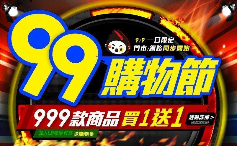 燦坤結合快三網路商城首推99購物節活動。圖/燦坤提供