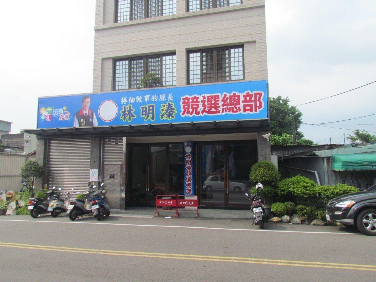 國民黨南投縣長參選人林明溱的競選總部,設在南投市文昌街。記者張家樂/攝影