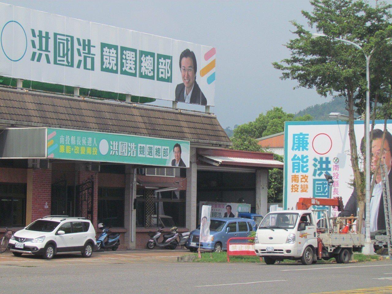 民進黨南投縣長參人洪國浩競選總部,設在二高中興交流道出口處。記者張家樂/攝影