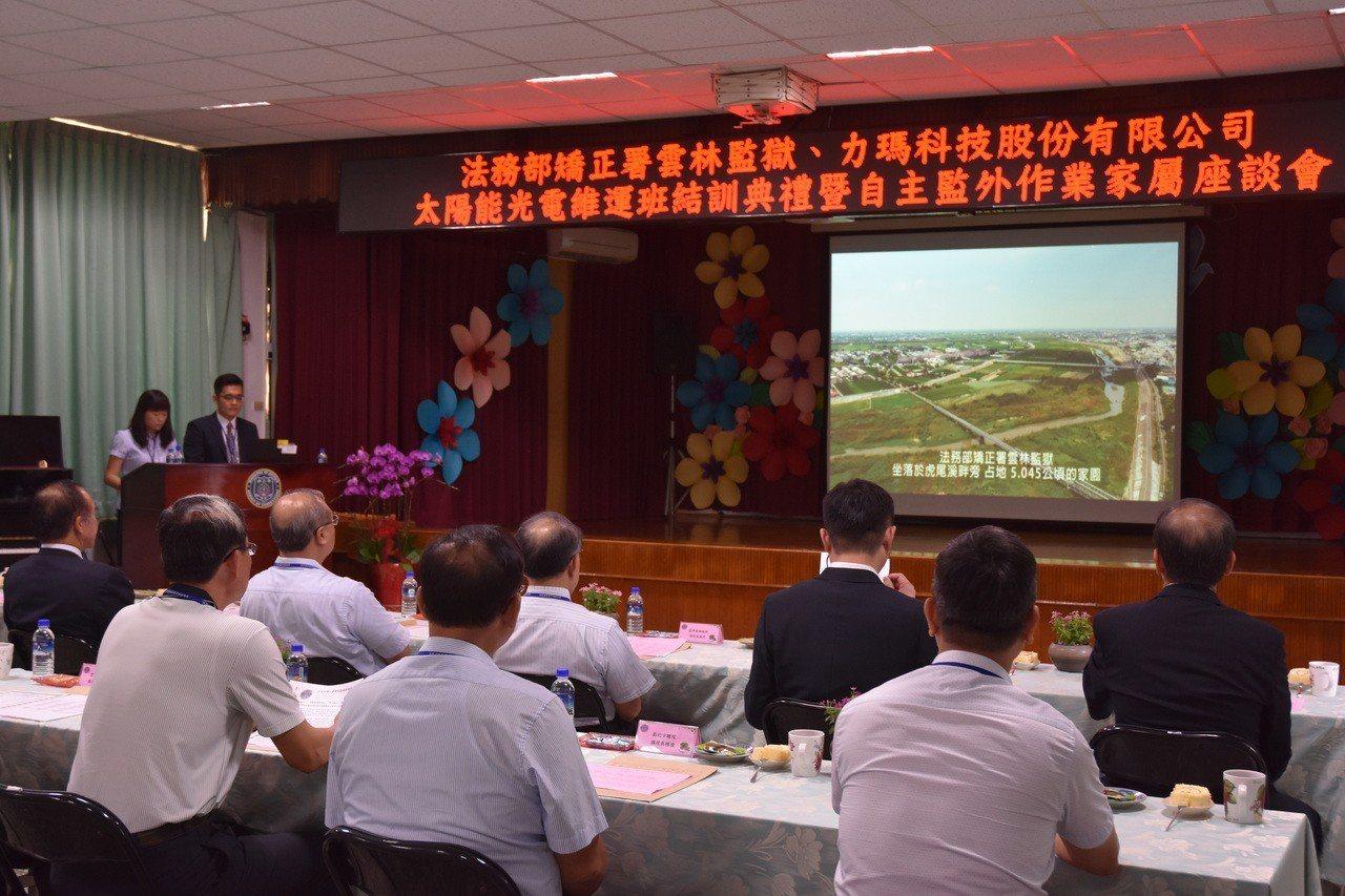 雲林監獄第一班光電培訓結業式,與會貴賓觀賞成果影片。記者蔡維斌/攝影