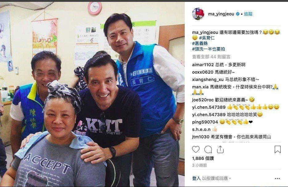馬英九日前到嘉義縣輔選,今晚在Instagram貼出他與正在洗頭的顧客合影,開玩...