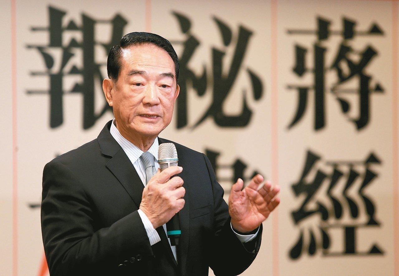 親民黨主席宋楚瑜。 聯合報系資料照片/記者陳柏亨攝影