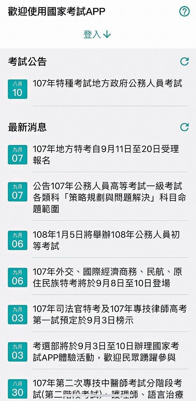 國家考試App體驗版已上線,新增不少貼心提醒功能。 圖/取自國家考試體驗版App