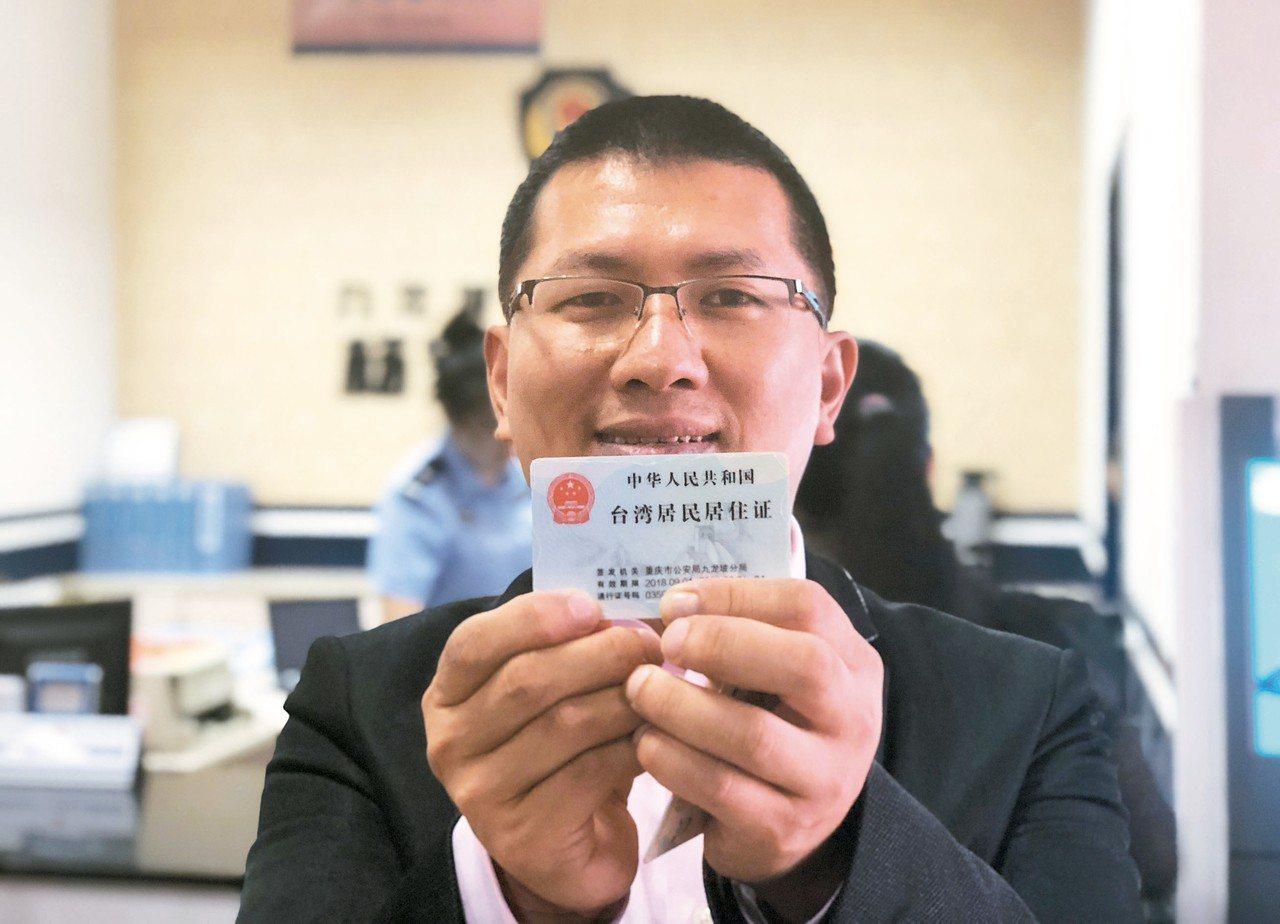 重慶市九龍坡區公安分局楊家坪派出所七日頒發該市首批港澳台居民居住證。 (中新社)