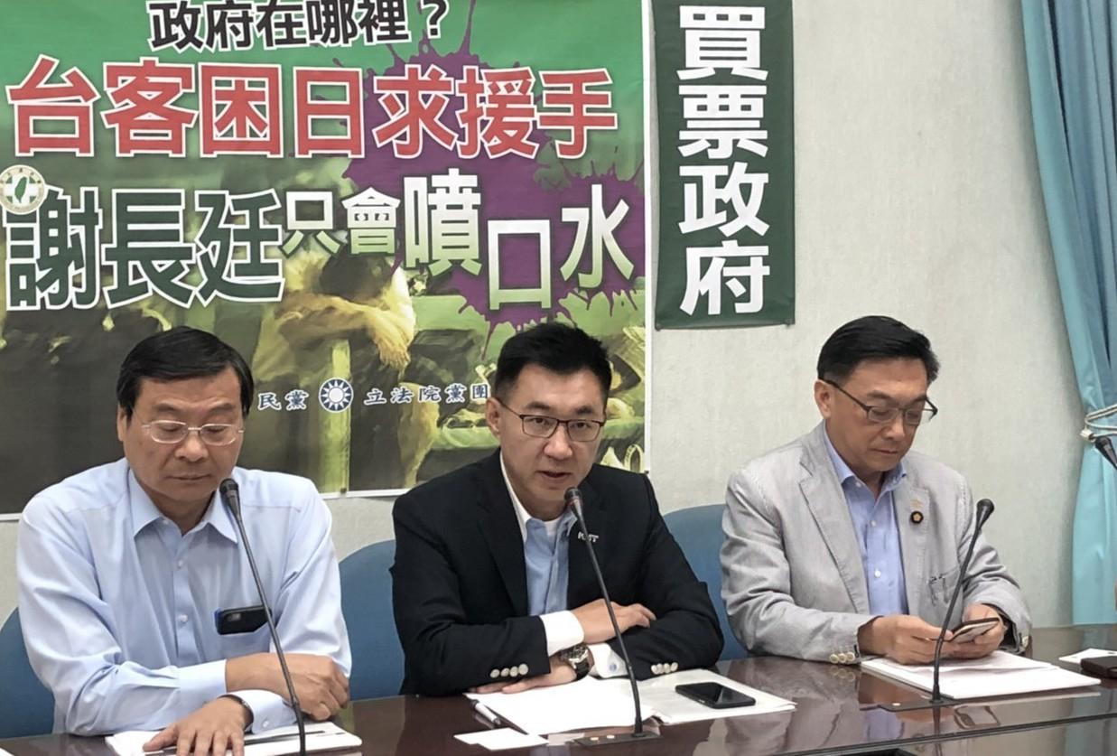 國民黨團昨天舉行記者會,批評駐日代表處協助國人工作態度慢半拍。 記者張文馨/攝影