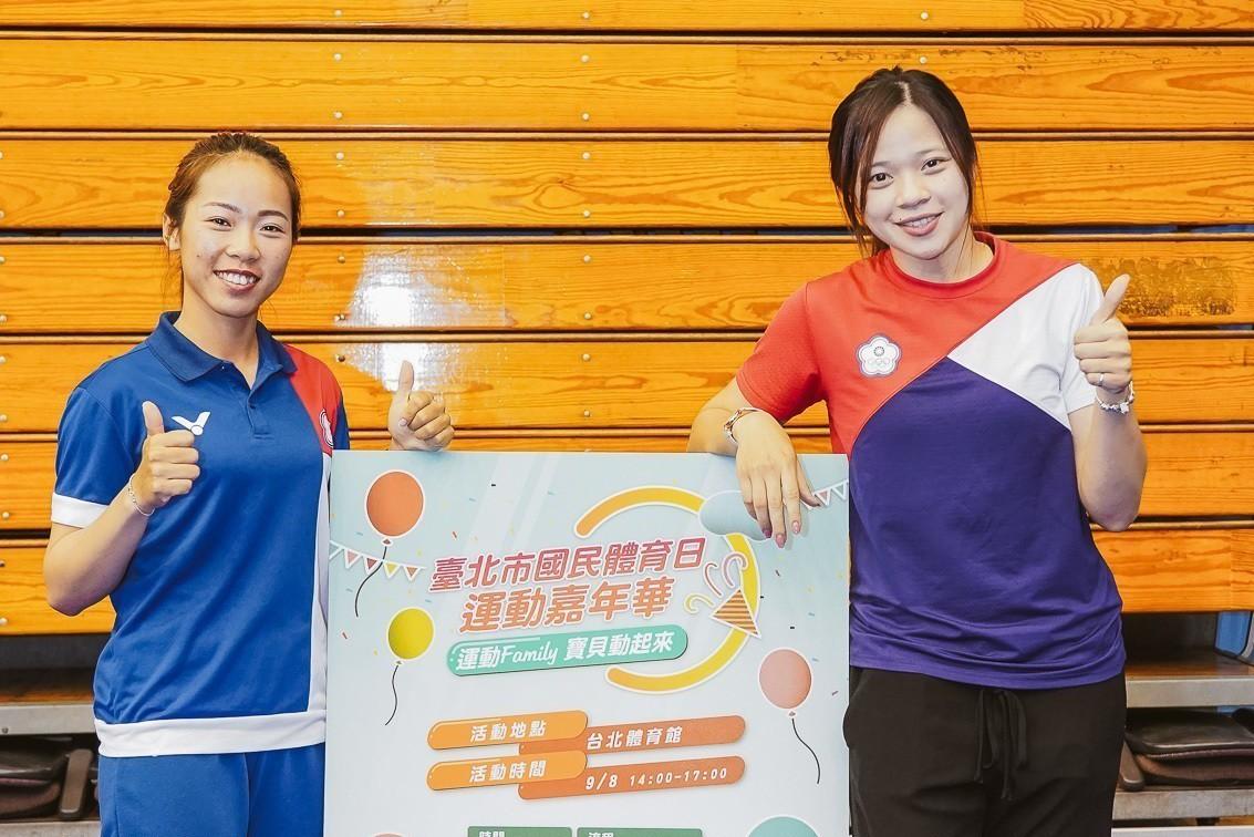 譚雅婷(左)與楊孟樺出席運動嘉年華活動。 圖/台北市政府體育局提供