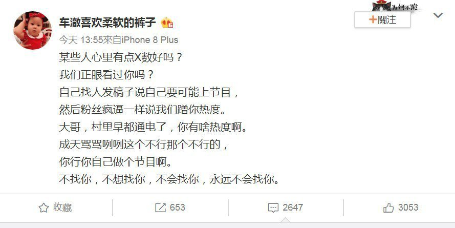 「中國新說唱」導演隔空喊話「永遠不會找你(做節目)」。圖/擷自微博