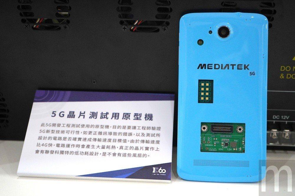 聯發科智慧手機尺寸設計的5G晶片原型機