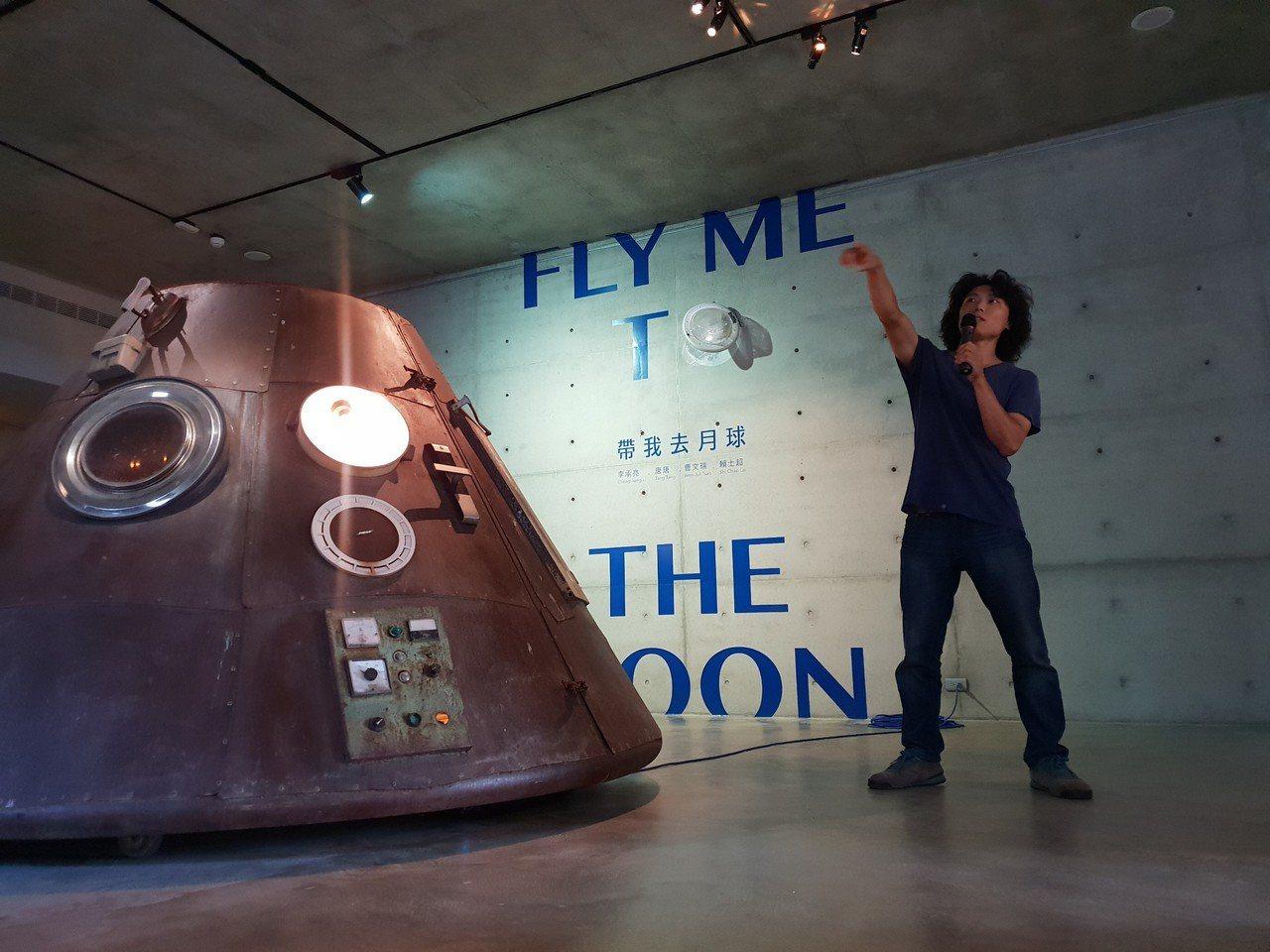 毓繡美術館「帶我去月球」展覽,藝術家李承亮用冰箱、電鍋、洗衣機等廢電器打造太空艙...