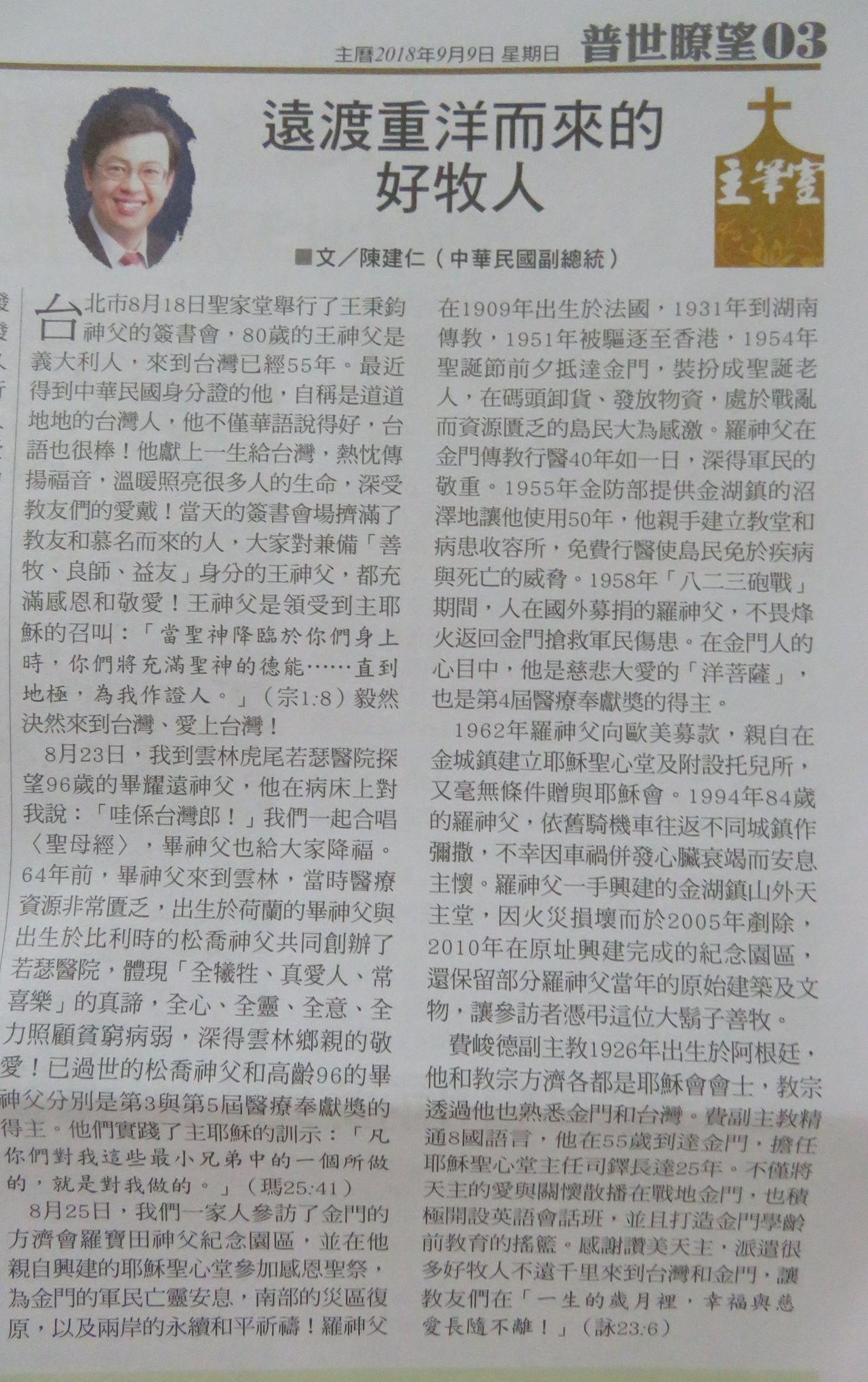 虔誠天主教徒的副總統陳建仁,在最新出刊天主教周報,以「遠渡重洋而來的好牧人」為題...